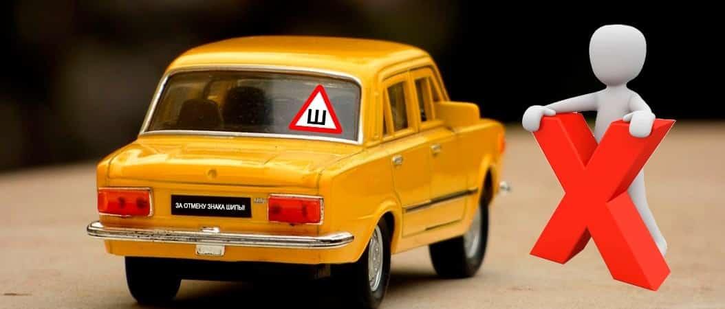 Знак «шипы» отменили или нет в 2019 году: что сообщает официальный сайт ГИБДД, автомобильный знак «Шипы» по правилам ГОСТа