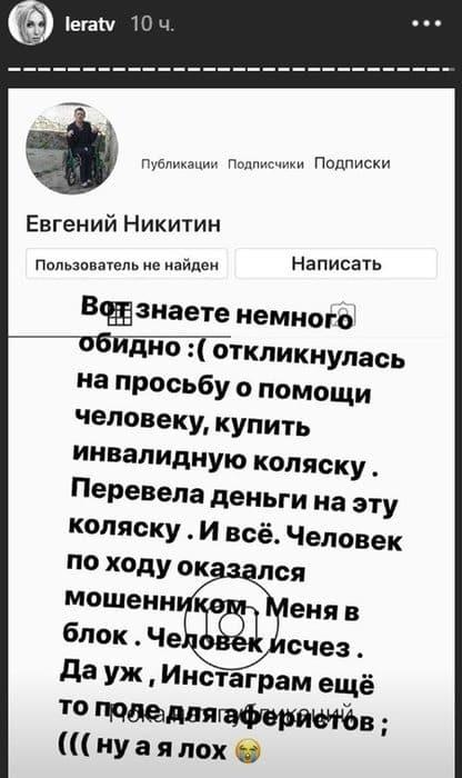 Леру Кудрявцеву обманули в соцсети: что произошло, сколько денег украли