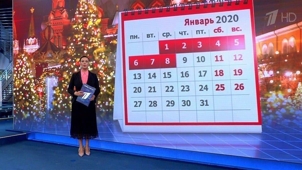 Сколько дней россияне будут праздновать Новый 2020 год?