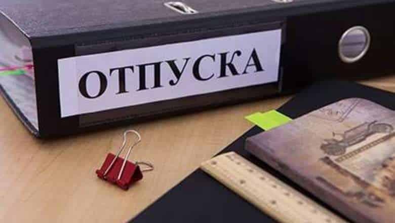 Россияне начнут уходить в отпуск по новым правилам: изменения с 1 октября 2019