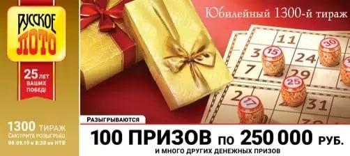 Русское лото от 8 сентября 2019: тираж 1300, проверить билет, тиражная таблица от 08.09.2019
