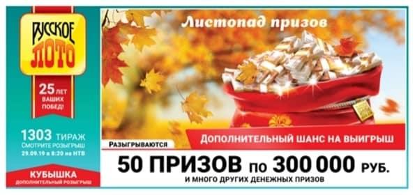 Русское лото от 29 сентября 2019: тираж 1303, проверить билет, тиражная таблица от 29.09.2019