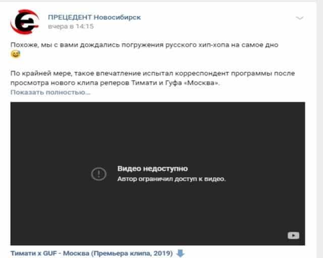 Свежий клип Тимати и Гуфа побил рекорд антирейтингов в России