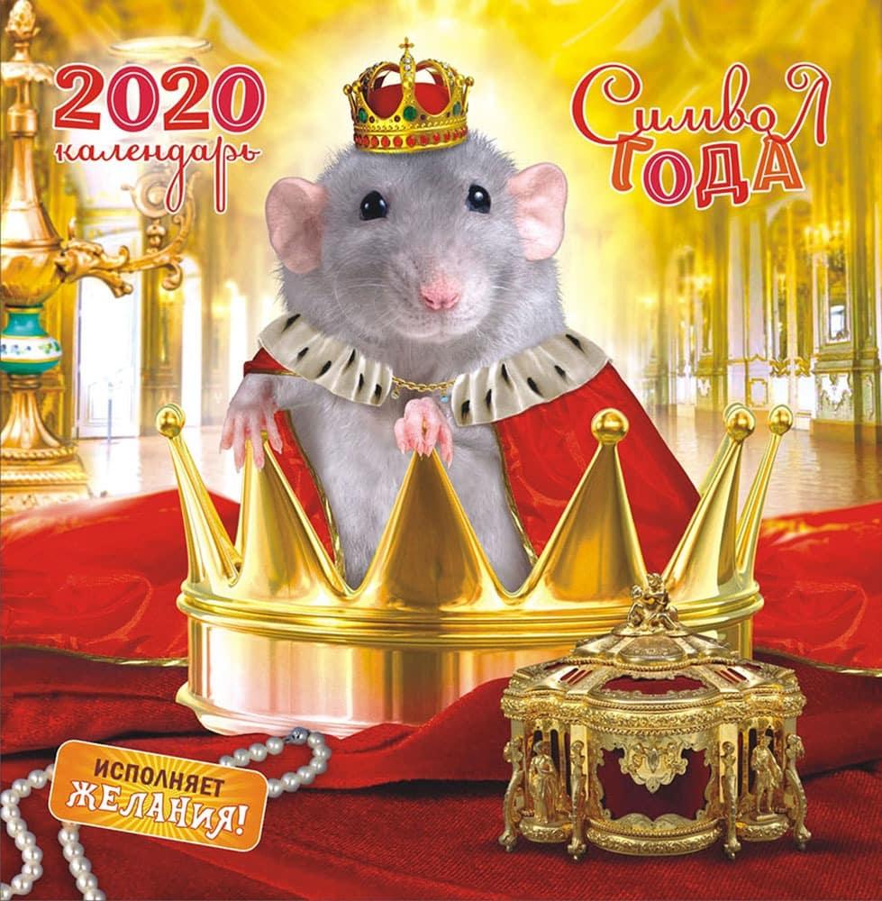2020 год какого животного: в чем встречать новый 2020 год, что дарить