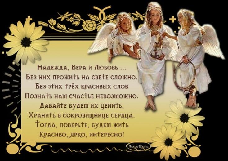 Какой церковный праздник сегодня 30 сентября 2020 чтят православные: День Веры, Надежды и Любови отмечают 30.09.2020