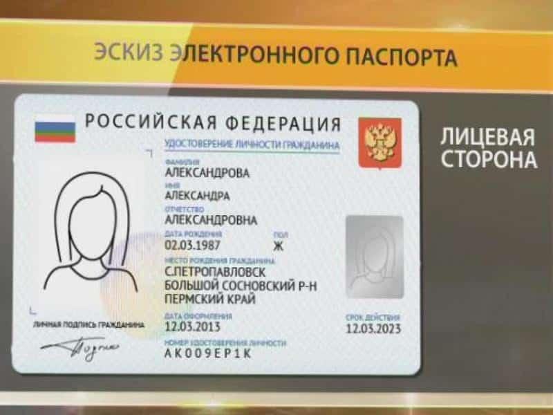 Электронный паспорт когда введут в России: как будет осуществляться переход, кто сохранит бумажный паспорт