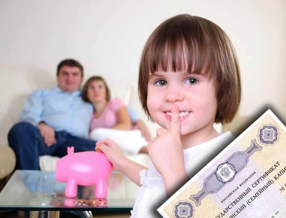 Увеличение суммы материнского капитала в 2020 году: размер выплат, на сколько проиндексируют