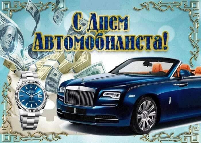 День автомобилиста: когда отмечают в России в 2019 году, история и традиции праздника
