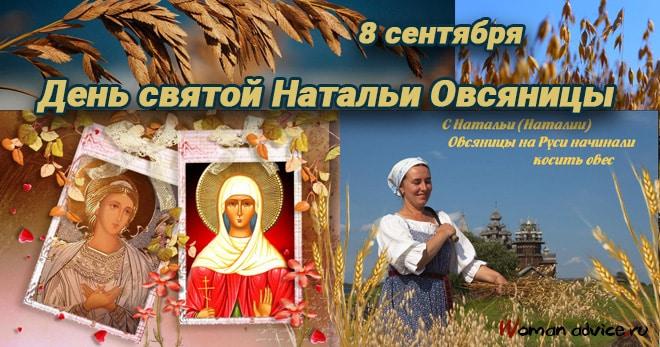 Какой церковный праздник сегодня 8 сентября 2019 чтят православные: Наталья Овсяница отмечают 08.09.2019