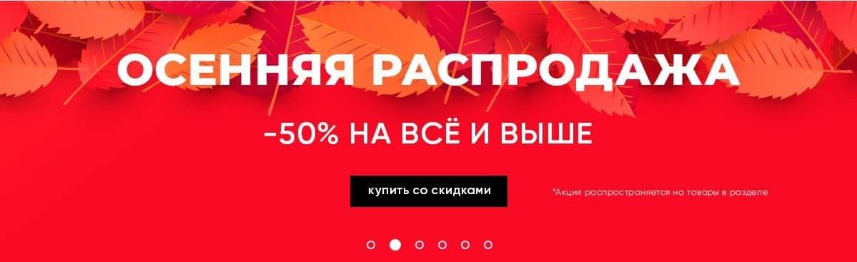 График осенних распродаж на Aliexpress: когда старт горячих скидок в холодную погоду