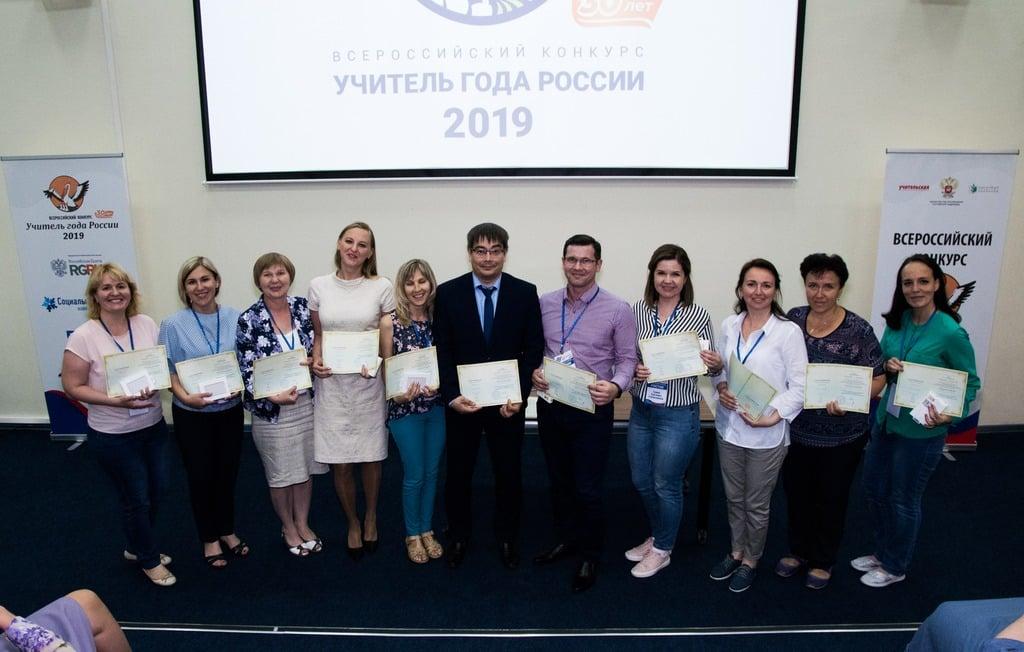 Финал конкурса Учитель года России 2019: даты проведения, что за конкурс