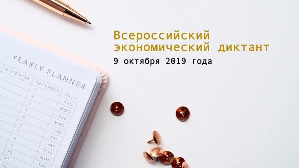 Всероссийский экономический диктант в 2019 году: дата, когда состоится, во сколько, как написать онлайн