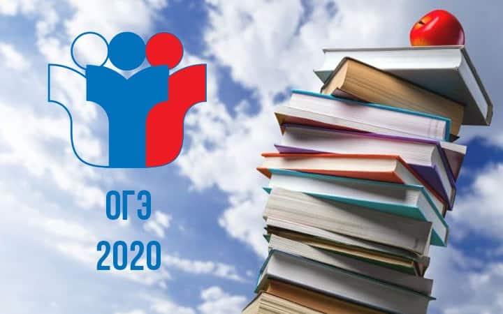 График сдачи ЕГЭ И ОГЭ 2020: основной период, даты проведения, как получить максимальные баллы на ЕГЭ/ОГЭ 2020