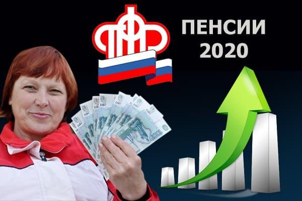 Увеличение пенсии в 2020 году: на сколько, почему возмущены россияне