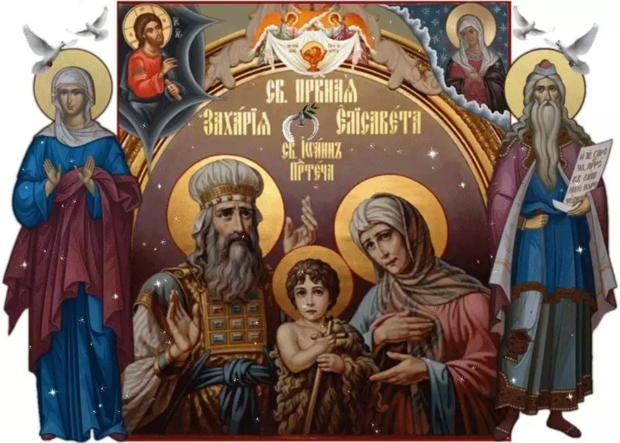 Какой церковный праздник сегодня 18 сентября 2019 чтят православные: Захарий и Елизавета отмечают 18.09.2019