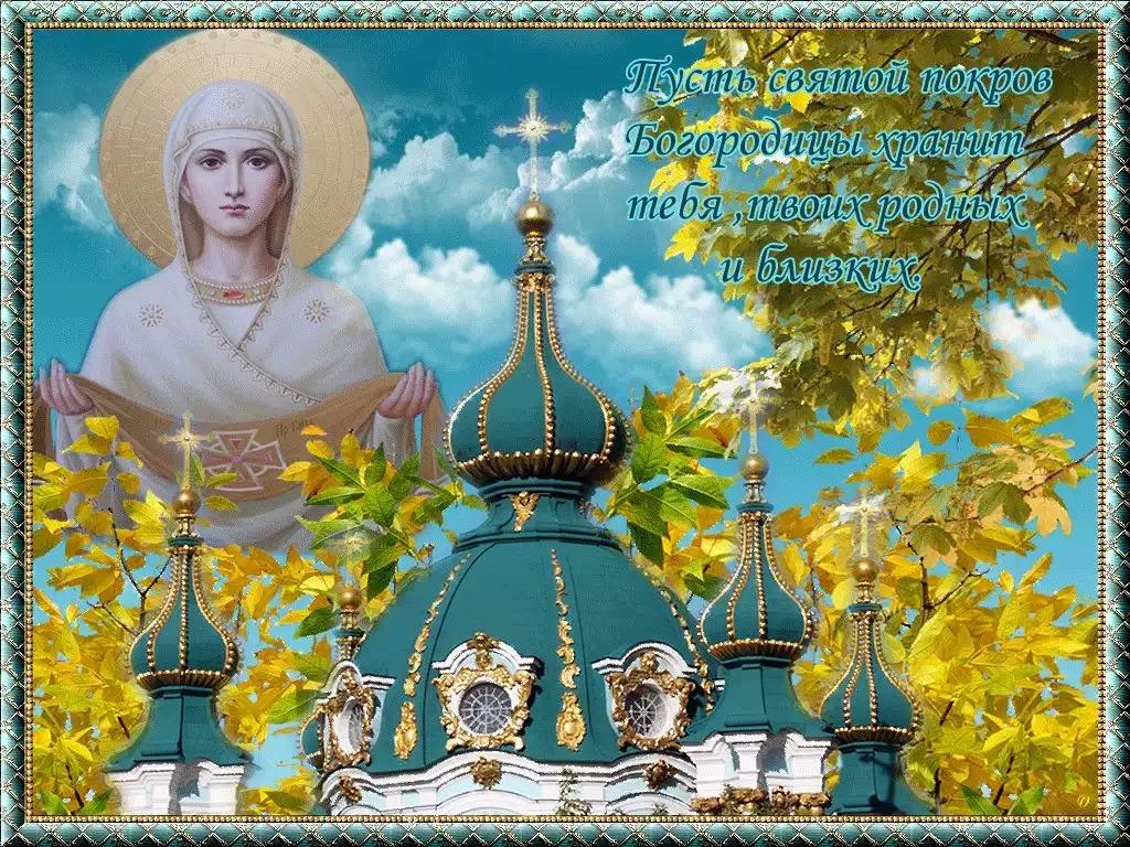 Когда будет Покров Пресвятой Богородицы: что за праздник, история, народные традиции и обряды