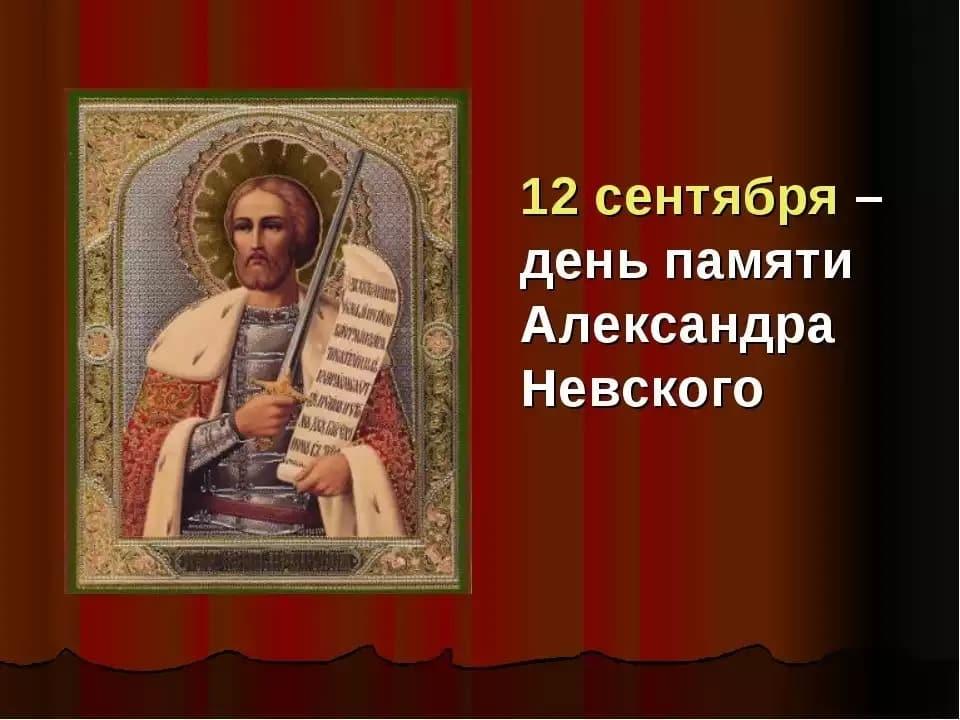Какой церковный праздник сегодня 12 сентября 2019 чтят православные: Александр Сытник отмечают 12.09.2019