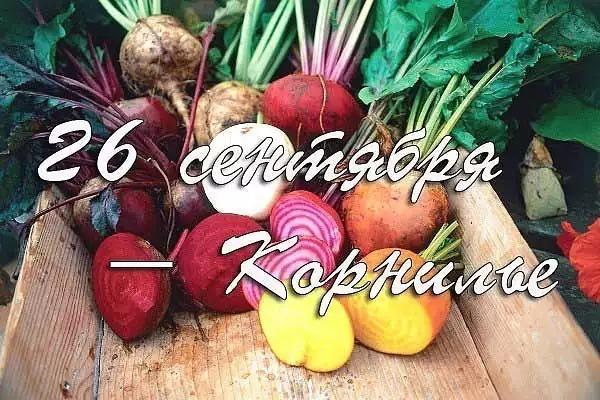Какой церковный праздник сегодня 26 сентября 2020 чтят православные: Корнилье (Корнилов день) отмечают 26.09.2020