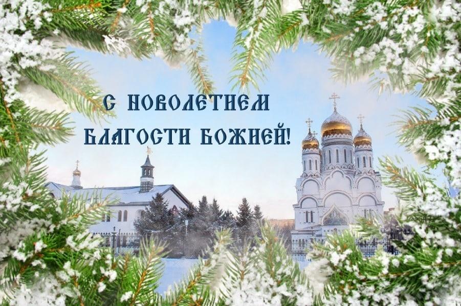 Праздник Церковное новолетие: какого числа отмечают, традиции и приметы