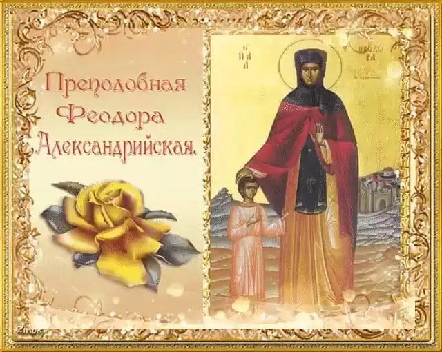 Какой церковный праздник сегодня 24 сентября 2019 чтят православные: Федорины вечерки отмечают 24.09.2019