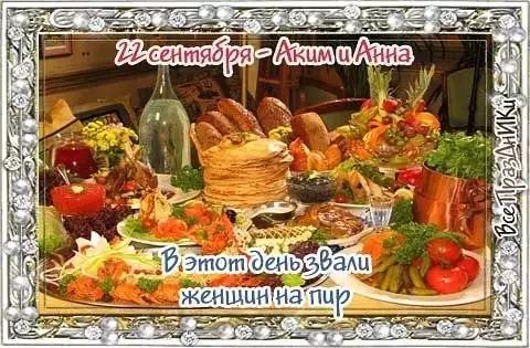 Аким и Анна отмечают 22.09.2020 по церковному календарю