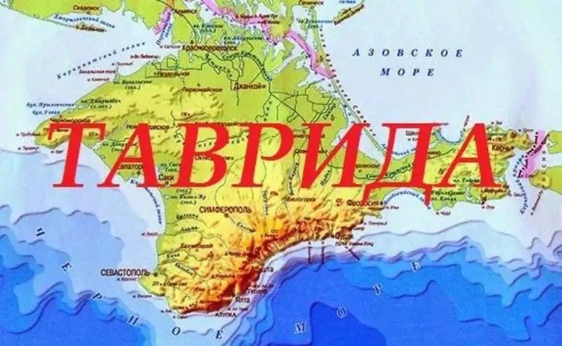 Станет ли Крым Тавридой: будет ли переименование, почему именно Таврида?