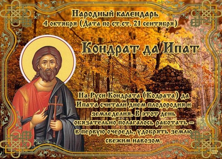 Какой церковный праздник сегодня 4 октября 2020 чтят православные: Кондрат да Ипат по церковному календарю отмечают 4.10.2020