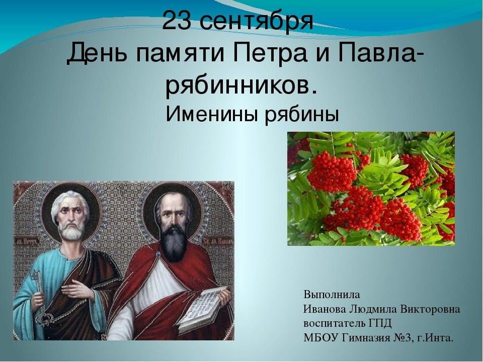 Какой церковный праздник сегодня 23 сентября 2019 чтят православные: Петр и Павел Рябинники отмечают 23.09.2019