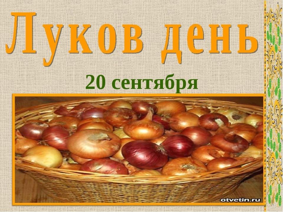 Какой церковный праздник сегодня 20 сентября 2019 чтят православные: Луков день отмечают 20.09.2019