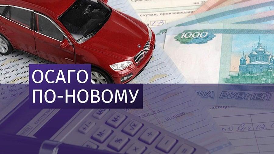 Изменения в ОСАГО с 1 сентября 2019: как изменятся страховые тарифы и новости по автострахованию
