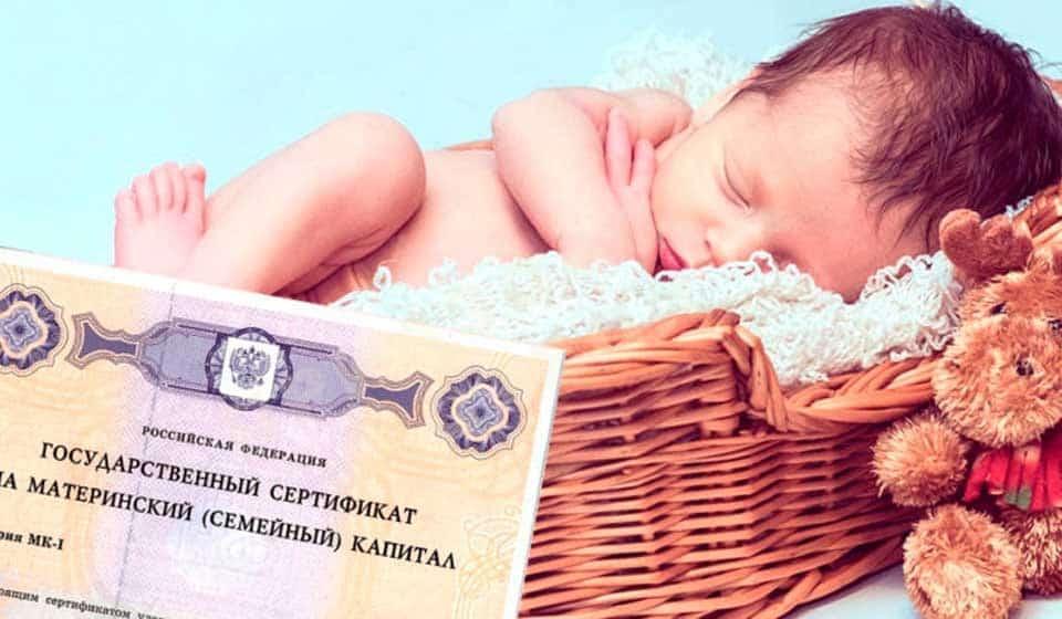 Материнский капитал: станет ли бессрочным, каков размер сегодня, последние новости