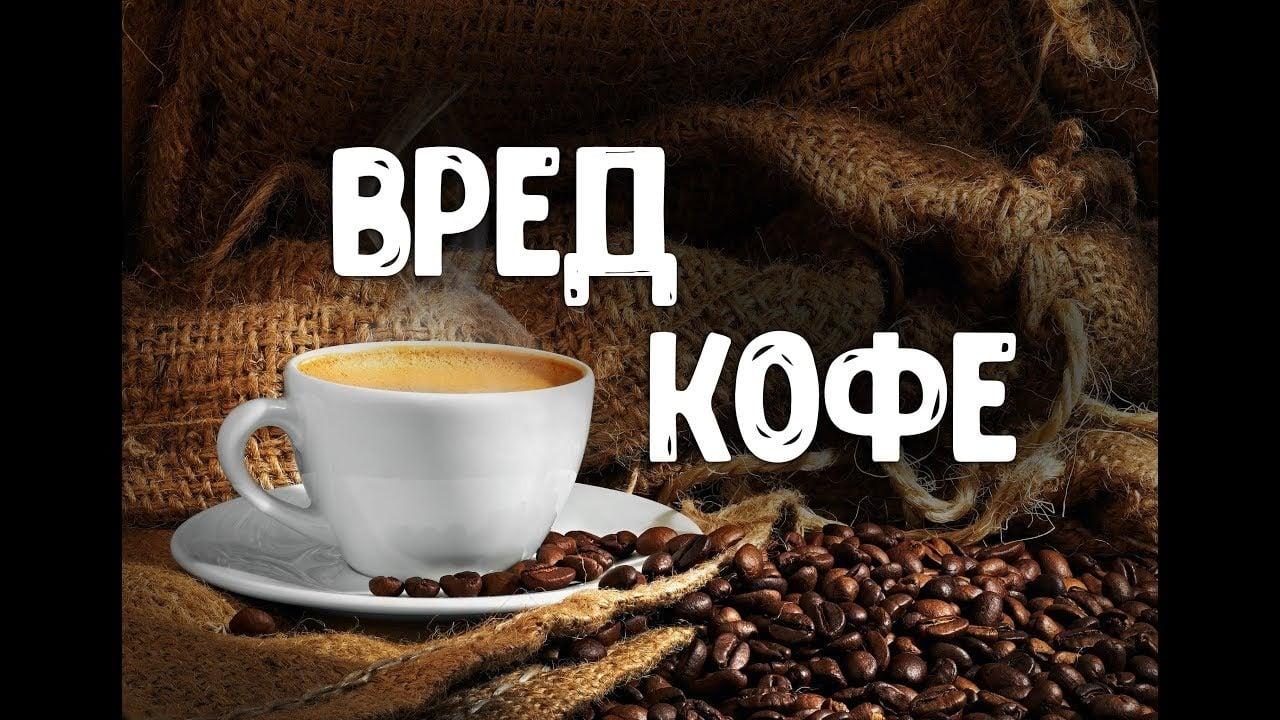 влияет ли кофе на суставы