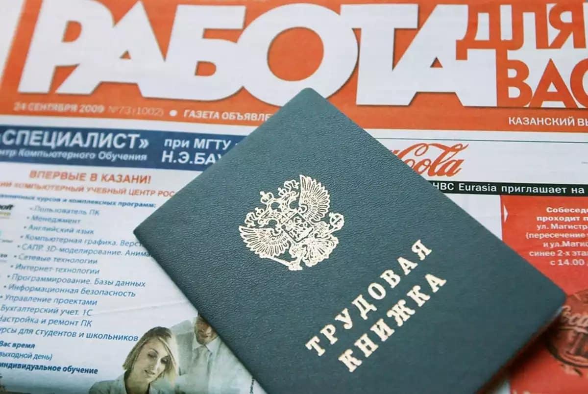 Безработица в России 2019 года: свежие новости, показатель обновил исторический минимум