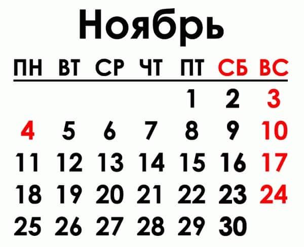 Как россияне будут отдыхать на ноябрьские праздники в 2019 году: длинные выходные в ноябре 2019
