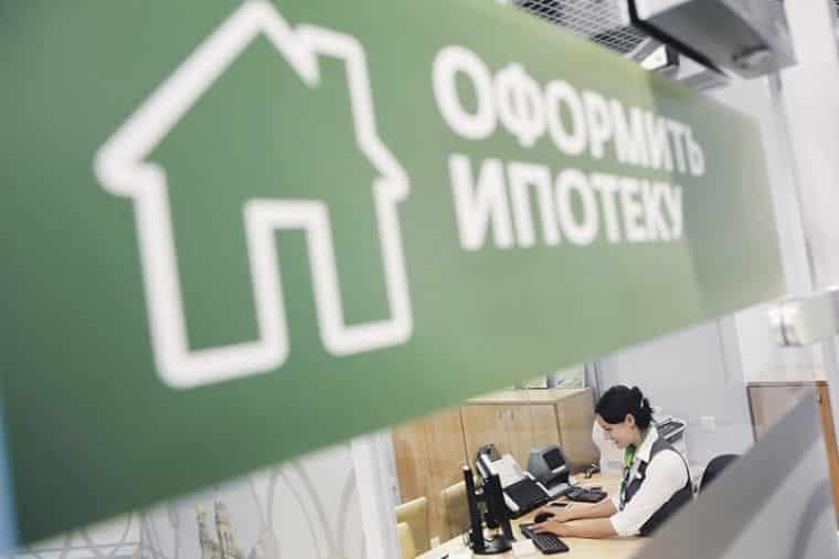Ипотека для молодых семей в 2019 году: условия сбербанка, льготный ипотечный кредит по программе «Молодая семья»