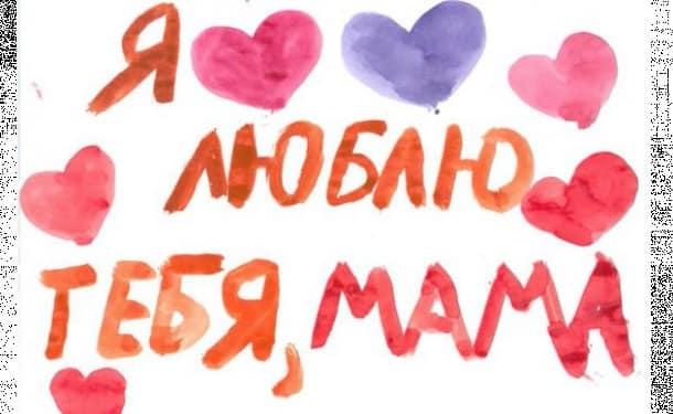 Image result for день матери картинки