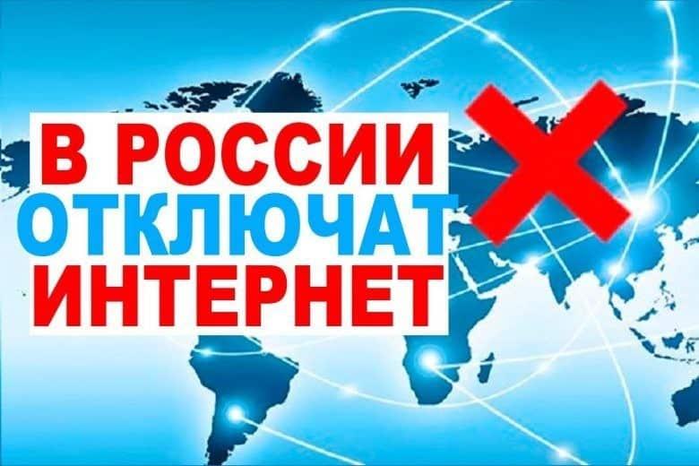 Когда Россию отключат от интернета в 2019 году: причины, зачем это сделают