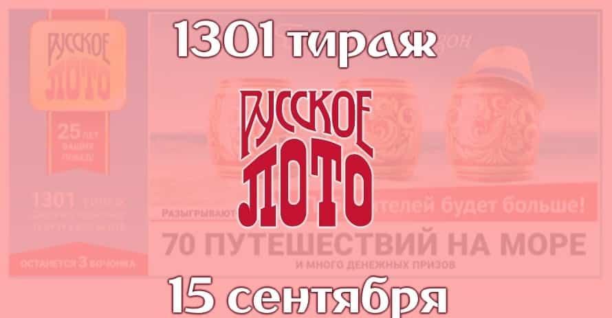 Русское лото от 15 сентября 2019: тираж 1301, проверить билет, тиражная таблица от 15.09.2019