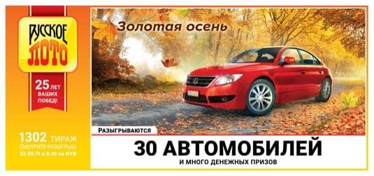 Русское лото от 22 сентября 2019: тираж 1302, проверить билет, тиражная таблица от 22.09.2019