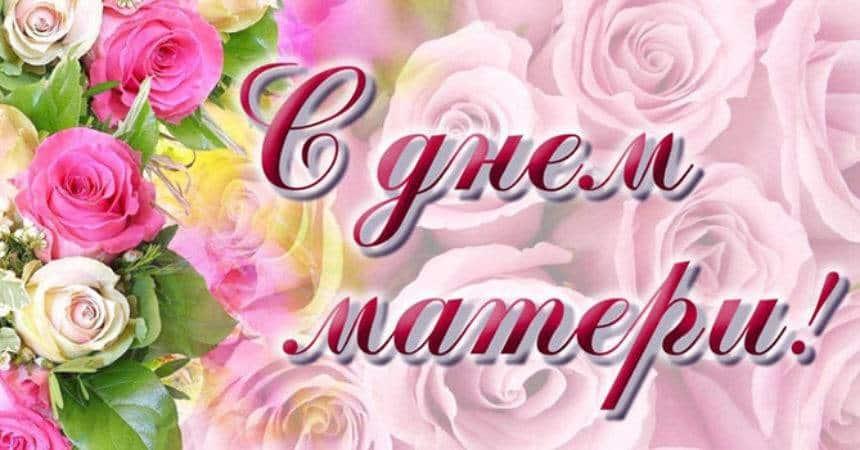 День Матери какого числа отмечают в 2019 году: в октябре или ноябре, что подарить, как отмечают