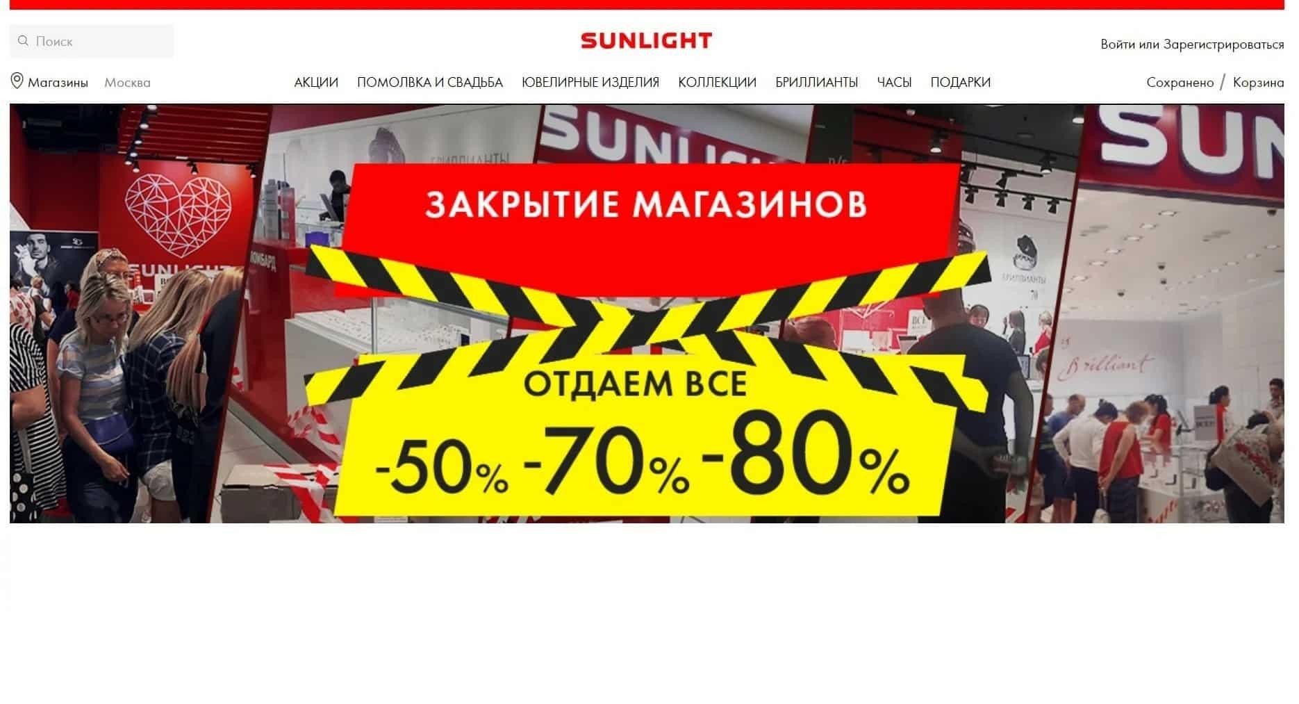 Магазины Sunlight закрываются по всей России: с чем это связано, будут ли скидки