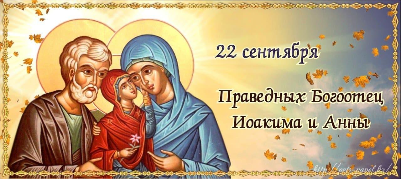 Какой церковный праздник сегодня 22 сентября 2019 чтят православные: Аким и Анна отмечают 22.09.2019