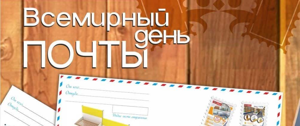 День Почты какого числа отмечают в 2019 году: у почтовиков России - два праздника, впереди – международный, 9 октября