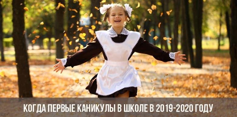 Осенние школьные каникулы в 2019 году: даты каникул, школы сами устанавливают даты