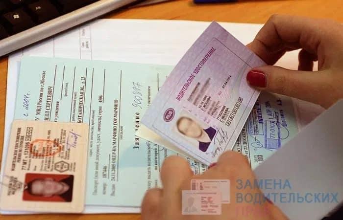Какие документы необходимы для замены водительского удостоверения в 2019 году