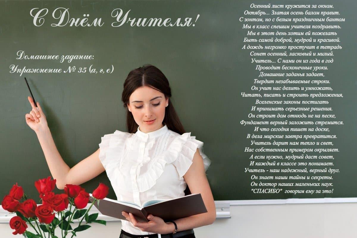 Поздравление учителю на день учителя уважаемая
