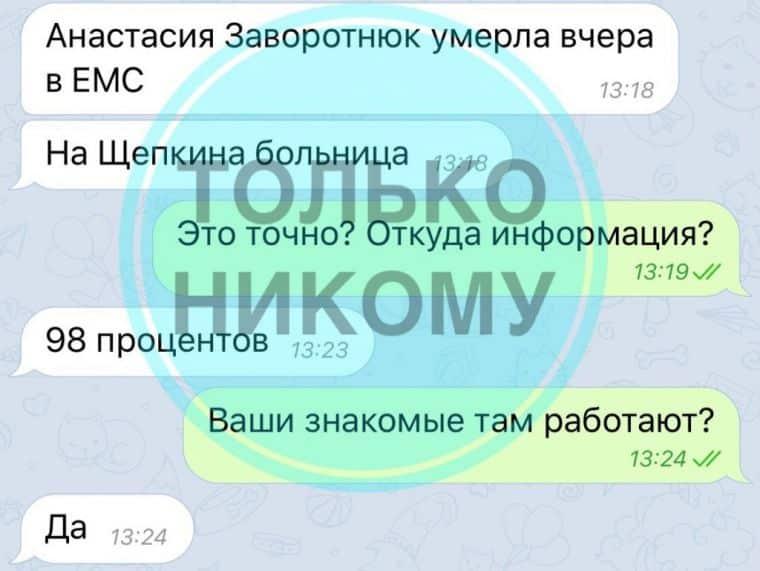 Сообщения о смерти Анастасии Заворотнюк в СМИ: правда или нет, заявление концертного директора, последние новости