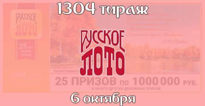 Русское лото от 6 октября 2019: тираж 1304, проверить билет, тиражная таблица от 6.10.2019