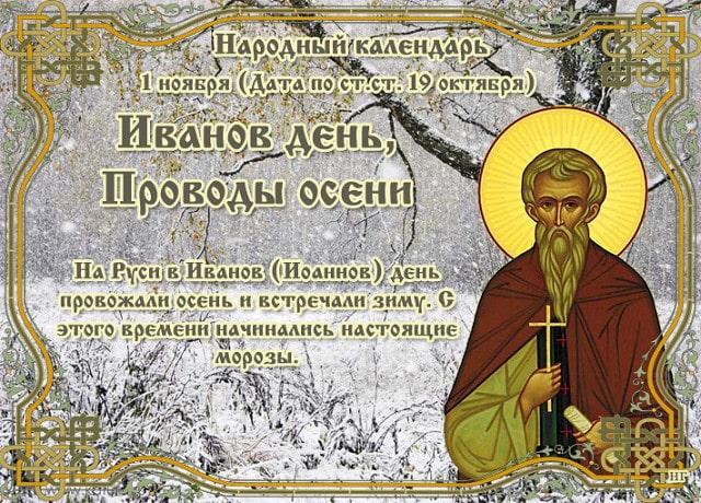 Какой церковный праздник сегодня 1 ноября 2020 чтят православные: Иванов день отмечают 1.11.2020