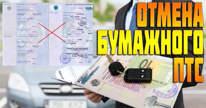 Когда отменят бумажные ПТС в России: что представляет собой электронный паспорт транспортного средства